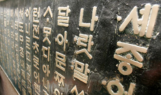 Hangeul Day, which falls on Oct. 9, has been re-designated as a national holiday from this year. Comprising 24 letters — 14 consonants and 10 vowels, hangeul, a Korean writing system, was completed by King Sejong the Great and scholars of the Joseon Kingdom in 1443 and promulgated in 1446.  / Korea Times file