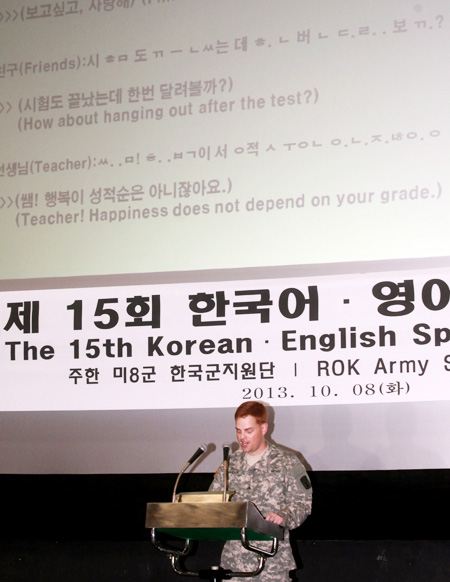 A U.S. serviceman explains a variety of ways to send a message in Korean during the 15th Korean-English Speech Contest at the U.S. Army Garrison in Yongsan, central Seoul, Tuesday. Five U.S. soldiers and seven Koreans including KATUSA soldiers competed in the contest marking the Oct. 9 Hangul Day. / Yonhap