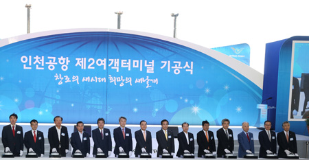 Incheon International Airport Corp. (IIAC) President and CEO Jung Chang-soo, sixth from left, prepares to press a button, along with Prime Minister Chung Hong-won, seventh from left, and Transport Vice Minister Yeo Hyung-ku, eighth from left, among other guests, during the groundbreaking ceremony for the airport's second terminal in Incheon. The company said the new terminal will provide smart, green and eco-friendly services to an estimated 18 million passengers per year. / Courtesy of IIAC