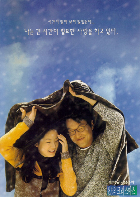"""Christmas in August,"" which premiered in 1998, was rereleased on Nov. 7 in tune with the retro trend in Korea. / Courtesy of Sidus Pictures"