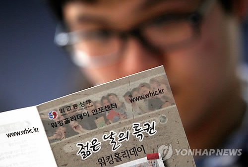 Working holiday travelers encounter troubling circumstance (yonhap)
