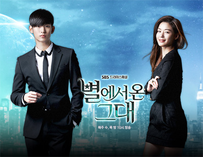 """Man From Another Star"" (SBS)"