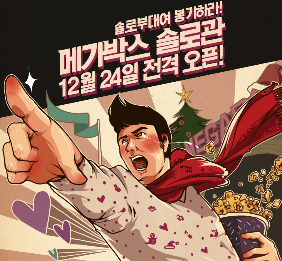 One Korean cinema is even offering 'Singles only' screening this Christmas Eve.   (Megabox Facebook capture/Newsis)