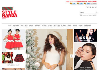Stylenanda Chinese Website