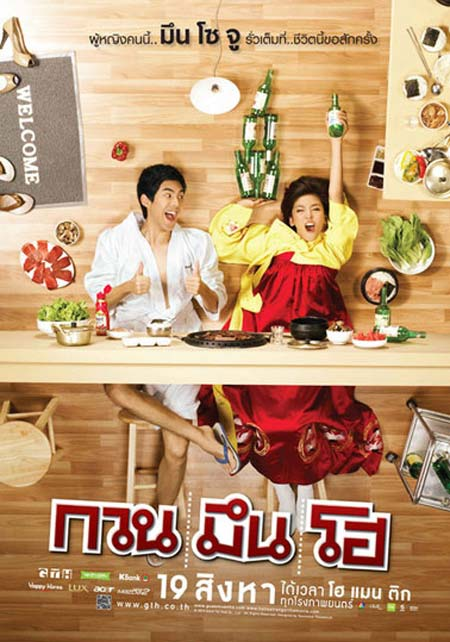 """Hello, Stranger,""a Thai romantic comedy, was shot in Seoul."