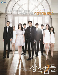 "A poster for ""The Heirs"""