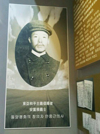 A picture of Korean patriot Ahn Jung-geun hangs in a Memorial Hall, which opened Sunday to commemorate the late independence hero at the Harbin Railway Station in China. (Yonhap)