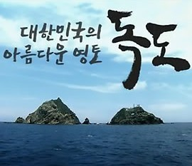 A Dokdo promotional video by Korea's Ministry of Foreign Affairs (Yonhap)