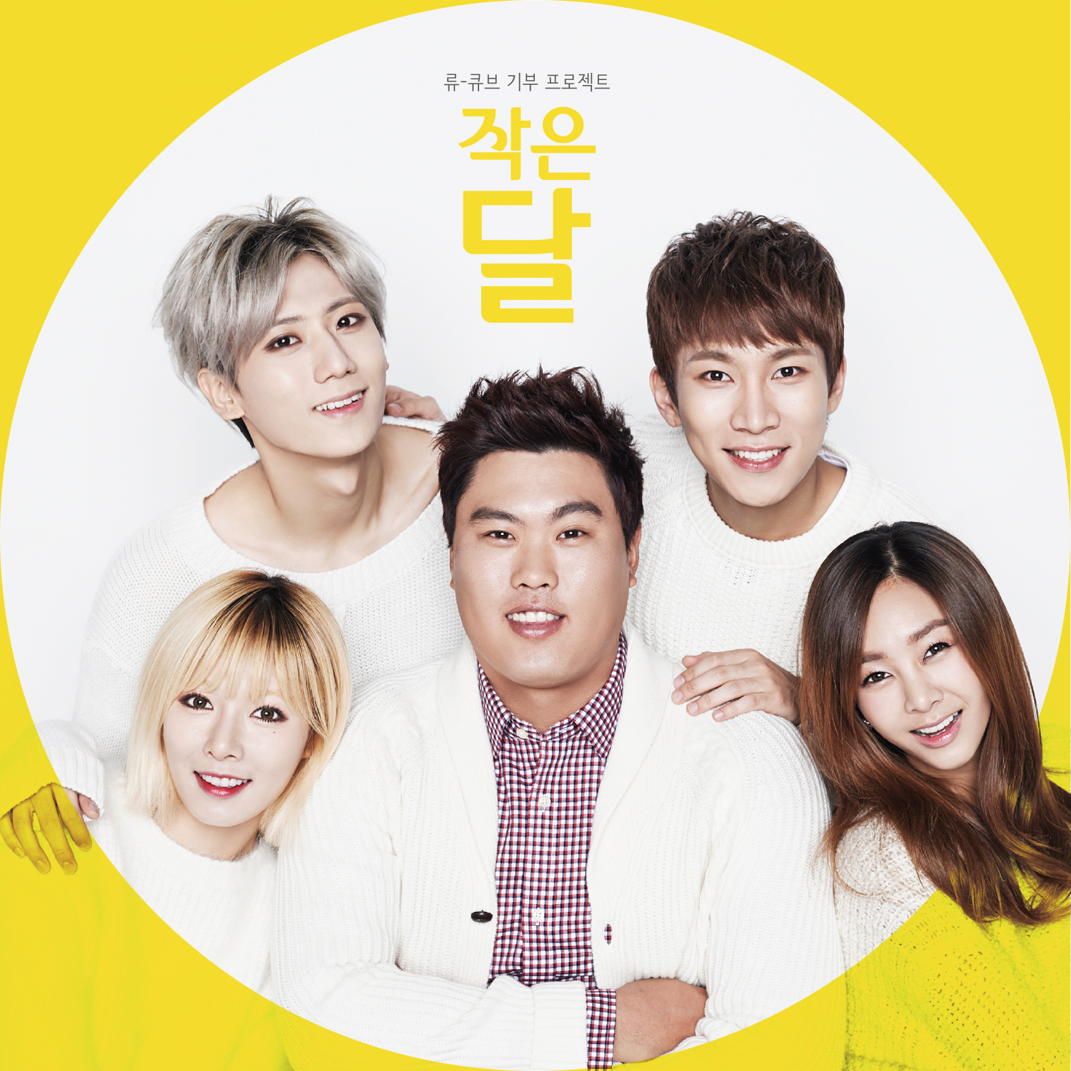 """Dodgers' pitcher Ryu Hyun-jin's second song with Cube Entertainment artists is called """"Little Moon."""" (Newsis)"""