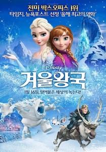 Korean poster of Disney's latest hit Frozen.