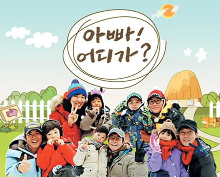 "Korean Reality Show ""Where Are We Going, Dad?"" has been nominated for a Kids Emmy (Courtesy of MBC)"
