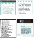 The Korean police department's Cyber Terror Response Center said Thursday that these images floating around the Internet have been determined to be fake. (Yonhap)