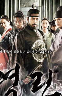 """A poster for """"The Fatal Encounter."""""""