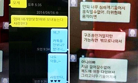 Images show messages sent from students on a sunken ferry, Sewol.