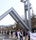 Seoul National University (Newsis)