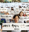 Two labor unions of top broadcaster KBS began a full-scale strike early Thursday after the KBS board delayed a vote on ousting the company president, raising fears over a continued disruption of its broadcasting service. Labeling the labor action an illegal strike, the company vowed to deal sternly with workers participating in the walkout. (Yonhap)