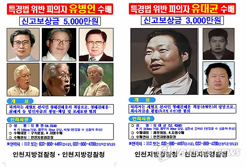 Shown are wanted posters for Yoo Byung-eun, the de facto owner of the ferry Sewol, and his son Dae-kyun. A Seoul court on May 22, 2014, issued an arrest warrant for the senior Yoo for embezzlement and tax evasion. The ferry sank off the southwestern coast on April 16 to claim 304 lives. The junior Yoo is in the United States, refusing to come back home for questioning for his alleged involvement in the management of the company operating the ferry and allegations of embezzlement. (Yonhap)