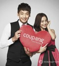 Coupang ad featuring Rain and Kim Tae-hee.