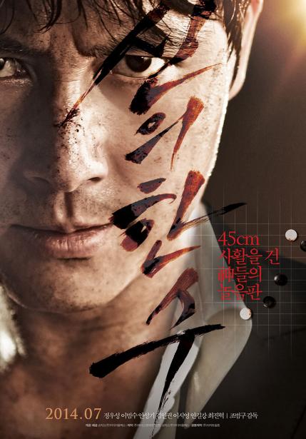 """""""The Divine Move"""" opens in U.S. theaters July 25. (CJ E&M)"""