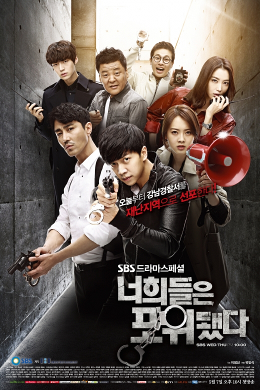 (You're All Surrounded)