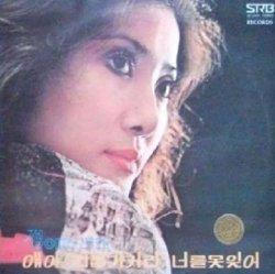 Singer Jung Ae-ri.