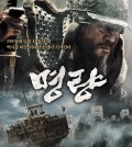 """The Admiral: Roaring Currents."" (CJ E&M)"