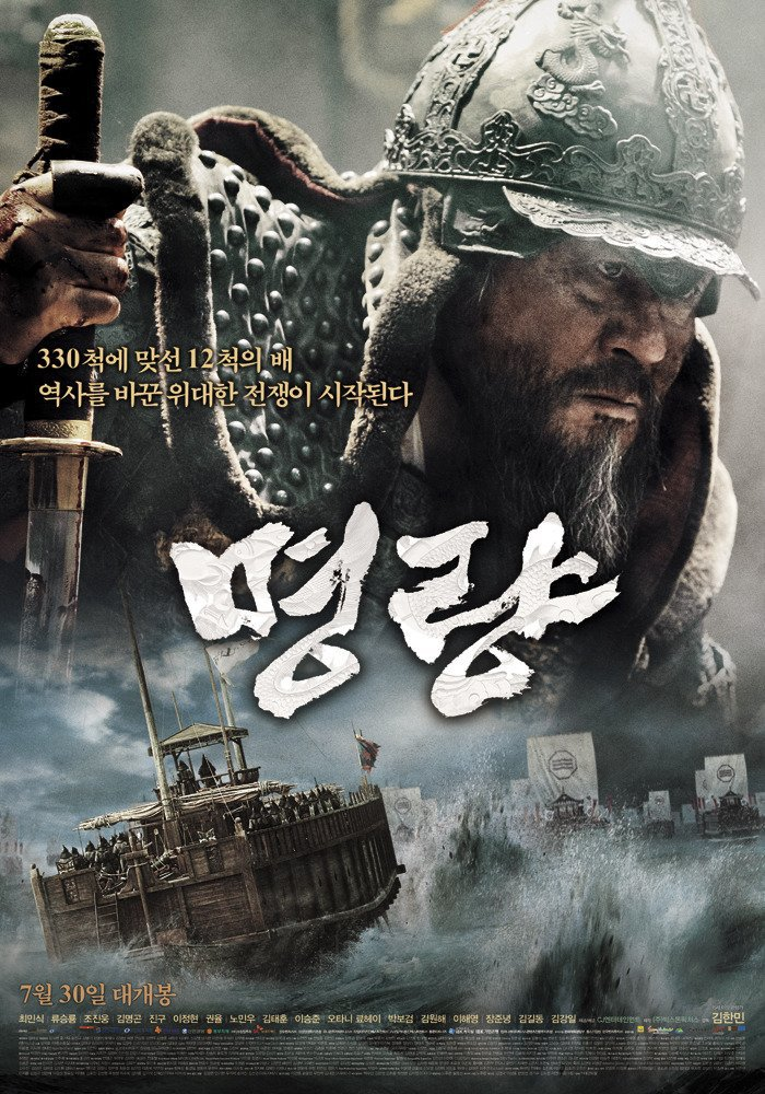 """The Admiral: Roaring Currents"" has broken Korean box office records."