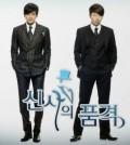 SBS-TV's Gentlemen's Dignity poster.