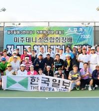 The first Korea Times U.S. Korean Tennis Tournament (Kim Young-jae/The Korea Times)