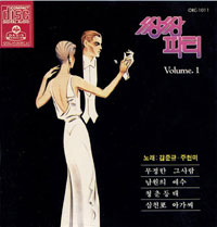 "Cover of Joo Hyun-mi's first album, the 1984 ""'Ssang Ssang' Party"""