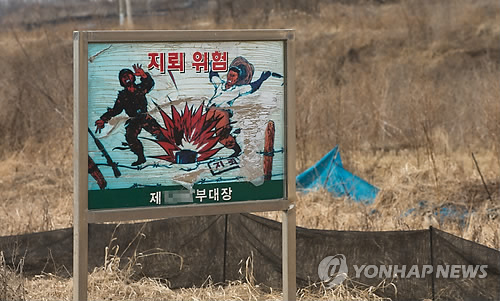 """Beware of landmines"" sign posted at  Gyeonggi-do, Yeoncheon-gun, Mintong-sun. (Yonhap file)"