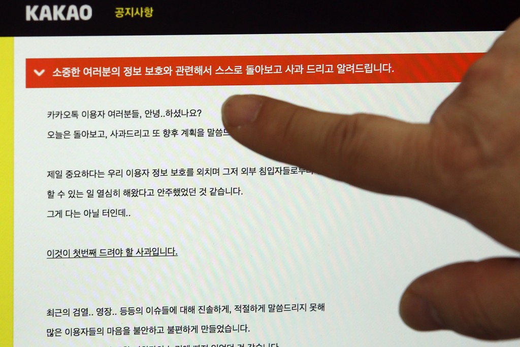 Kakao Talk has apologized to its users and offered to introduce privacy mode. (Yohnhap)