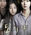 "Jung Joo-ri's ""A Girl At My Door"" (Yonhap)"