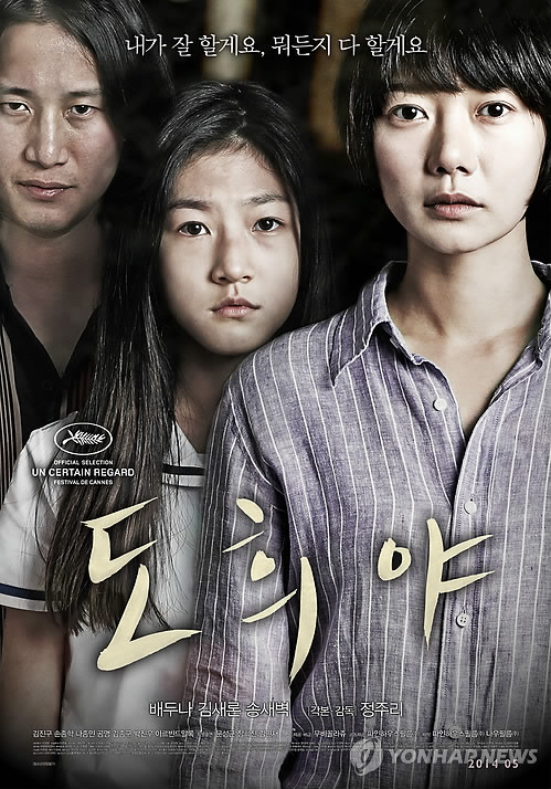 "Jung Joo-ri's ""A Girl At My Door"" (Yonhap)"