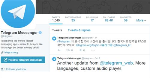 South Koreans may be switching to Telegram as an alternative to Kakao Talk. (Yonhap)
