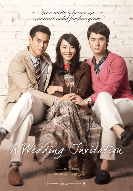 "A poster for the Korea-China joint film ""A Wedding Invitation"""