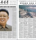 The Dec. 17 edition of North Korea's main newspaper, the Rodong Sinmun, is filled with articles lauding the country's late leader Kim Jong-il on the third anniversary of his death. (Yonhap)