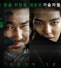 (Lotte Entertainment Facebook photo)