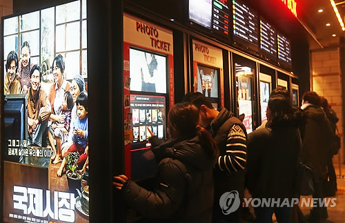 """Moviegoers purchase tickets to see """"Ode To My Father"""" in Seoul. (Yonhap)"""