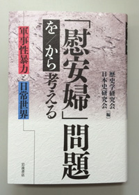 """The Historical Science Society of Japan and the Japanese Society for Historical Studies co-authored """"The Comfort Women Issue"""" (Iwanami Shoten, Publishers 2014) to help people have a better understanding of wartime sexual slavery."""