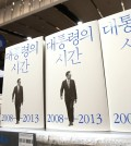 "Former President Lee Myung-bak's memoir titled ""President's Time,"" pictured above, hit local bookstores on Feb. 1, 2015. The 800-page book covers topics from Lee's presidency, including his pet policy of green growth and South Korea's free trade agreement with the United States, plus controversial disclosures on inter-Korean contacts. (Yonhap)"