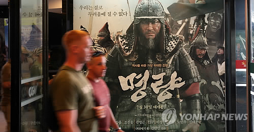 """Roaring Currents"" was South Korea's biggest hit last year. (Yonhap)"