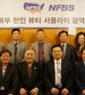 Korean American beauty supply industry leaders in the Northeast U.S. gathered Monday to form NFBS.