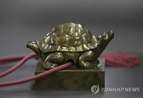 The royal seal of Deokjong (Yonhap)