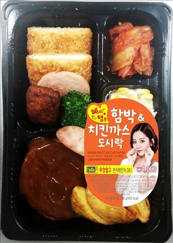 Hyeri Lunchbox (Yonhap)