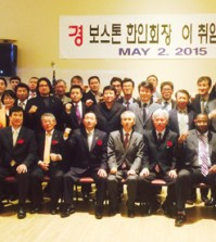 The Korean Society of Boston gathered to induct its new president Saturday.