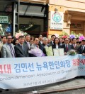 On May 1, Mrs. Kim's inauguration ceremony unfolded on the Chelsea sidewalk, against a backdrop of seven grand floral arrangements. (Cho Jin-woo/The Korea Times)