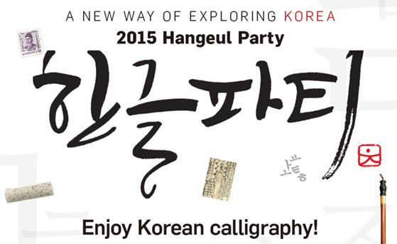 2015 Hangeul Party