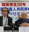 University of Tokyo's honorary professor Haruki Wada (front row, second from left) and other Japanese scholars urge Japanese Prime Minister Shinzo Abe to apologize. (Yonhap)