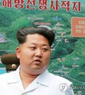 Kim Jong-un shows up in a public appearance with what look like white and gray hairs. (Yonhap)